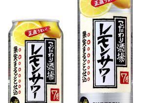「酒場」で飲むレモンサワーを自宅で手軽に 瓶入りリキュール