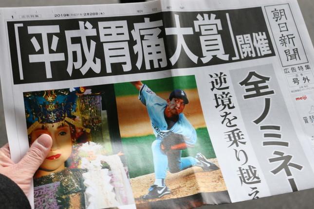 朝日新聞「平成胃痛大賞」の紙面