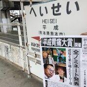 熊本県熊本市の「平成」駅でも、同時に配布された