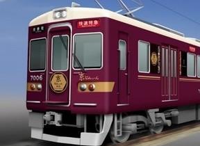 京都を五感で感じ取れるデザイン 阪急電鉄「京とれいん 雅洛」