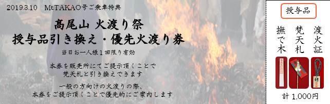 高尾山の新緑シーズンに合わせ新宿からノンストップ「Mt.TAKAO号」運行