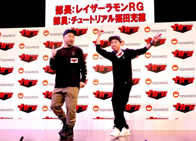 RGツーリングクラブ(左:部長のレイザーラモンRG氏、右:チュートリアル福田充徳氏)