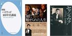 「米アカデミー賞」91回の歴史を彩る人物とドラマ