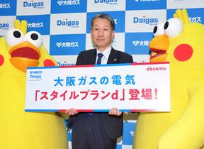 大阪ガスの新電気料金メニュー3種類 暮らしのスタイルに合わせて