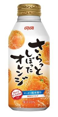 「さらっとしぼったオレンジ」が再栓可能なボトル缶になって新発売