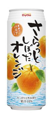 「さらっとしぼったオレンジ」従来品
