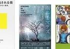東日本大震災から8年――「不都合な真実」を明らかに