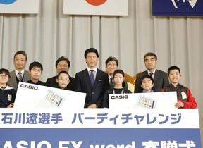 石川遼選手が子どもたちに粋な贈り物 カシオ電子辞書88台を静岡の小学生へ
