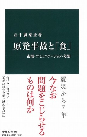 首都圏住民の日常は福島に支えられてきた