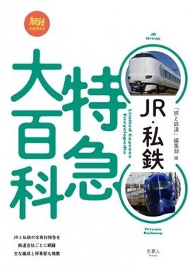 現在走行中の特急列車を1冊にまとめたビジュアルブック