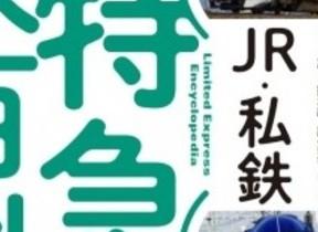 全国で走る特急列車まるわかり 「JR・私鉄 特急大百科」