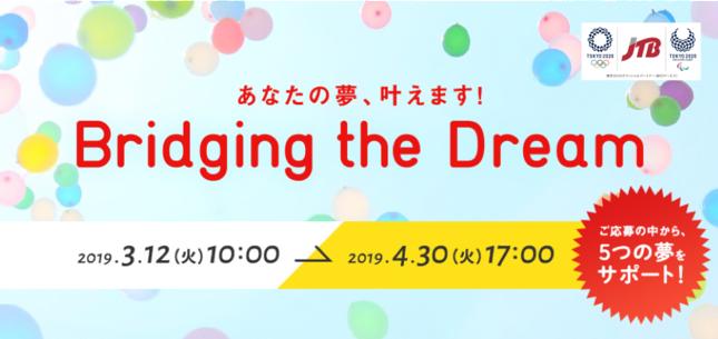 2019年3月12日から4月30日まで応募可能「Bridging the Dream キャンペーン」