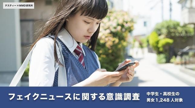 中高生のフェイクニュースに関する意識調査