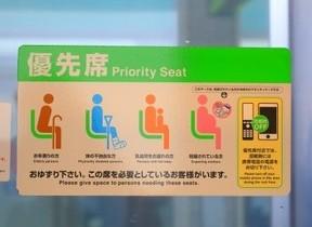 優先席の「優先順位」が分からない 障害持つ人が杖ついた人に席譲ったけれど...