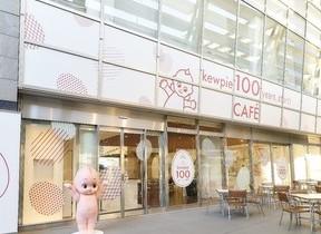 キユーピー創業100周年 東京・六本木で期間限定カフェをオープン