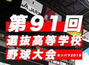 【センバツ】開幕戦から延長試合!「市立」対決は市立和歌山が制す!