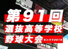 【センバツ】明豊打撃陣、事前対策が実り、横浜・及川を徹底攻略!