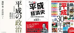 「平成の30年」を振り返る 政治経済、ヒット商品、ファッションまで