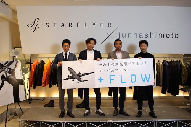 +FLOW開発に携わった関係者が集まった