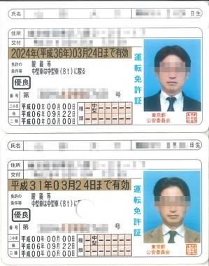 上が2019年3月に更新した記者の運転免許証。下はそれ以前のもの。「有効期限」部分の表記が異なっている