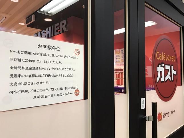 「ガスト」渋谷宇田川町店の入り口に掲載された「禁煙」に関する注意事項