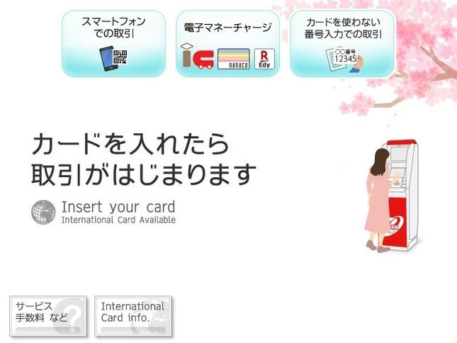 セブン銀行ATM「初期画面」