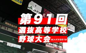 【センバツ】一戦一戦成長し続ける習志野とエース飯塚。最後は逆転勝利!