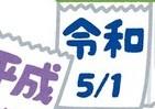 新元号発表「逃げちゃダメだ」 声優・緒方恵美「エヴァ」有名セリフ連投の事情