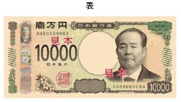 新一万円券・表(写真は財務省発表資料から)