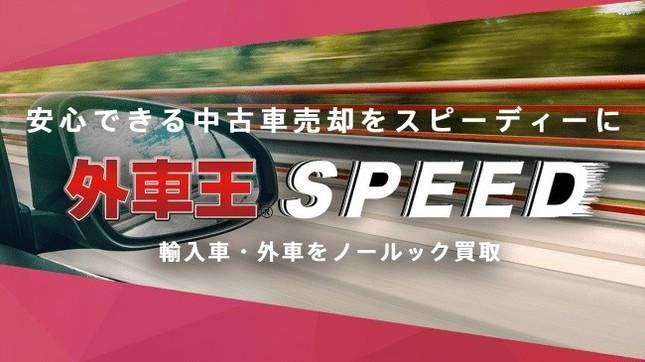 スピーディー&ノールック輸入車買い取りサービス始まる!