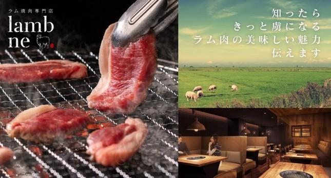 ラム焼肉専門店lamb ne(らむね)