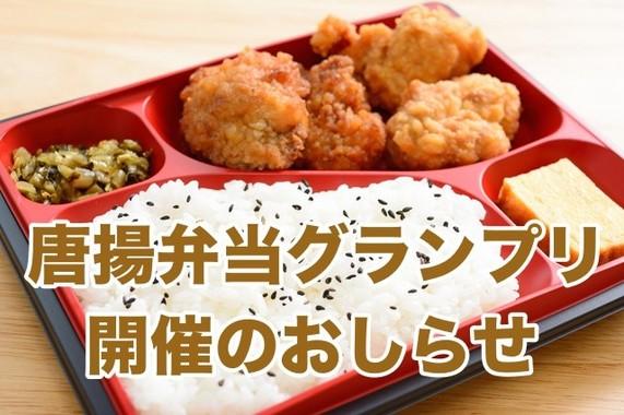 日本一の唐揚げ弁当が決まる