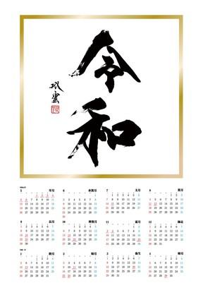武田双雲氏の力強い書とともに「令和」時代の到来を祝福