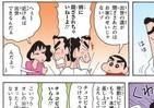野原家はやっぱり春日部が大好き 「クレヨンしんちゃん」フリーペーパーでPR