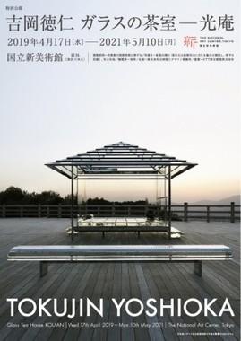 「吉岡徳仁 ガラスの茶室 − 光庵」写真は京都での様子