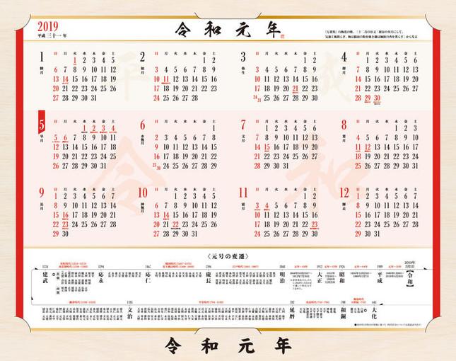 老舗カレンダーメーカーが改元に合わせて発売