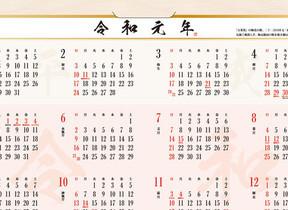新元号「令和」記念グッズ カレンダーやクリアファイル