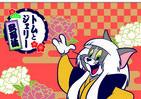 「トムとジェリー」なかよく歌舞伎衣装で見得 松竹とコラボ商品