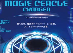 魔法陣デザインのワイヤレス充電器 図形や文字のイルミネーション点灯