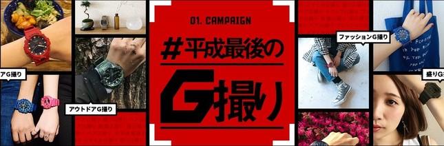 「#平成最後のG撮り」キャンペーン