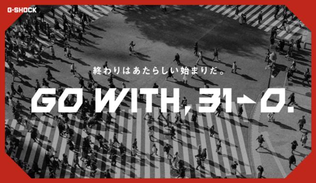 「GO With, 31→0. 終わり はあたらしい始まりだ。」特設サイトトップ