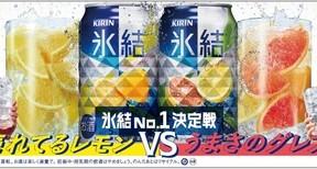 レモンとグレープフルーツ「人気投票」で勝負 キリン「氷結」キャンペーン