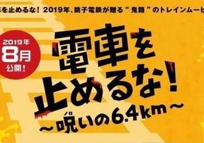 「カメラを止めるな!」上田監督ゴーサイン 銚子電鉄社長が激白、映画「電車を止めるな!」