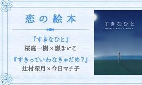 桜庭一樹に辻村深月 直木賞作家が「絵本」に挑戦