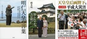 皇室ジャーナリストが見た「平成の天皇」 生前退位、皇后美智子さま、大災害