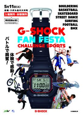 G-SHOCK FAN FESTA 2019-CHALLENGE SPORTS-