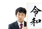 「令和」の見せ方と読み方 鴻上尚史さんは政府の発表にモヤモヤを募らせ