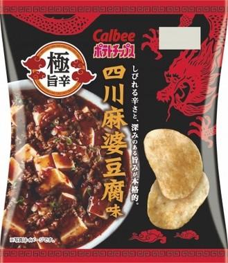 四川麻婆豆腐の味わいをポテトチップスで