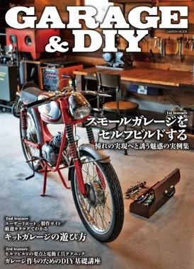 人気が高まっているガレージ作りに特化した1冊
