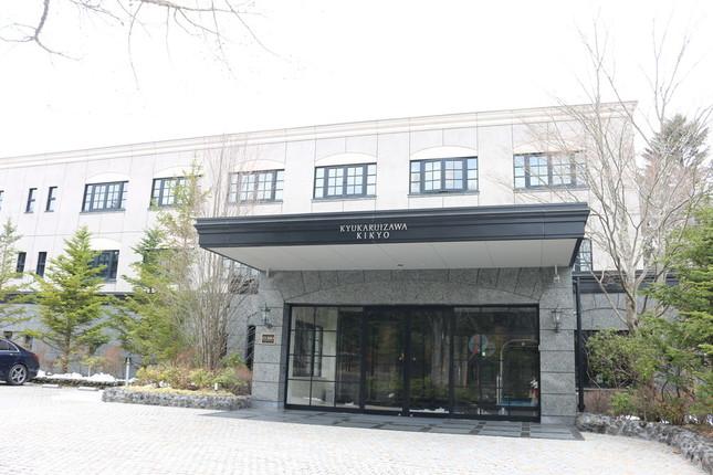 旧軽井沢KIKYOキュリオ・コレクションbyヒルトンは緑に囲まれたホテル